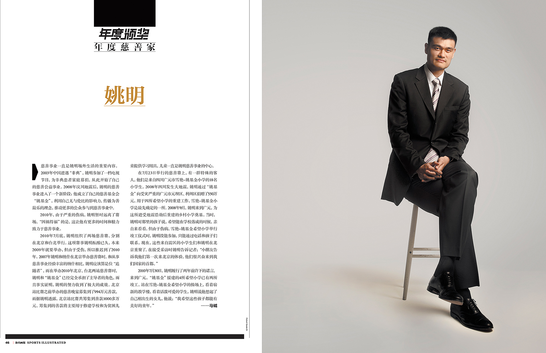 SI_China_Yao_spread_2010
