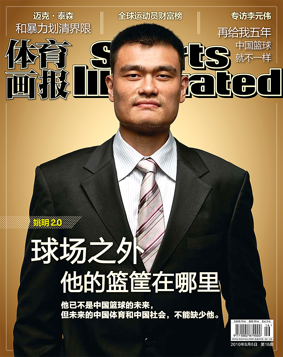 SI_Cover_China